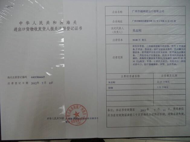 Custom Clearance Registration Form