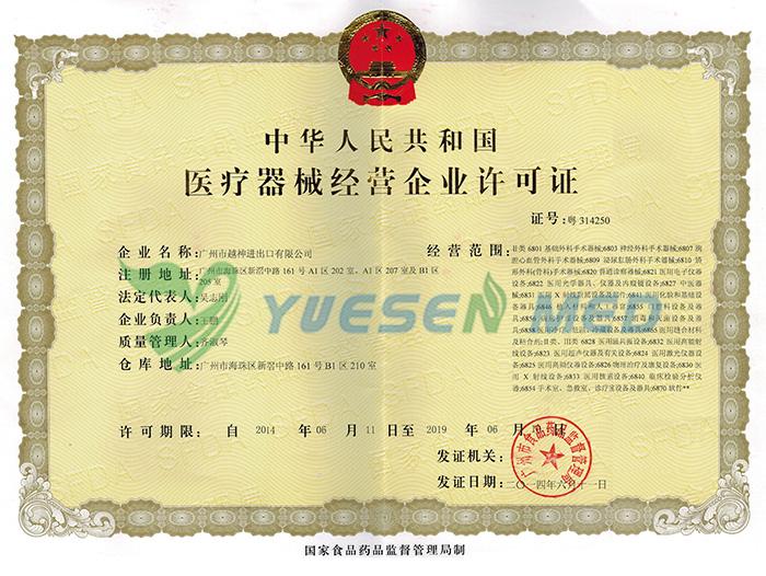 Yuesen Med's License