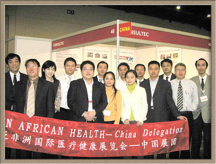 Yueshen Medical at Africa Health 2006
