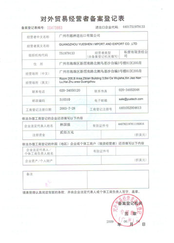 Register in foreign trade department of China goverment.our registe NO is 4401751979133